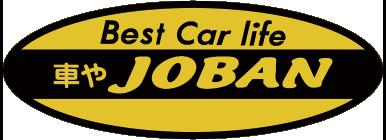 「車やJOBAN」新車・中古車販売・車検・整備 亘理郡山元町